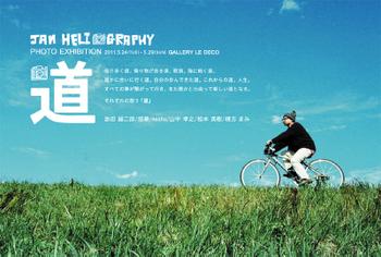 Michi_20110418_omote