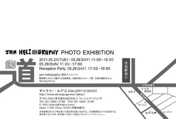 Michi_20110418_ura